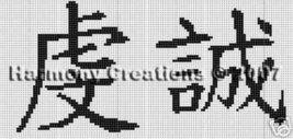 Bead Pattern Loom Stitch Chinese Symbol for Fai... - $0.00