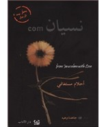 Ahlam Mosteghanemi - Nessyan com, Arabic Book - $24.75