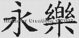 Bead Pattern Loom Stch Chinese Symbol Eternal H... - $0.00