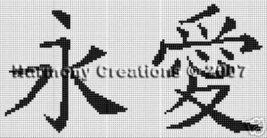 Bead Pattern Loom Stitch Chinese Symbol Eternal... - $0.00