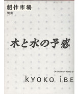 On The Washi Works of Kyoko Ibe Jun-Ichi Asai (... - $55.00