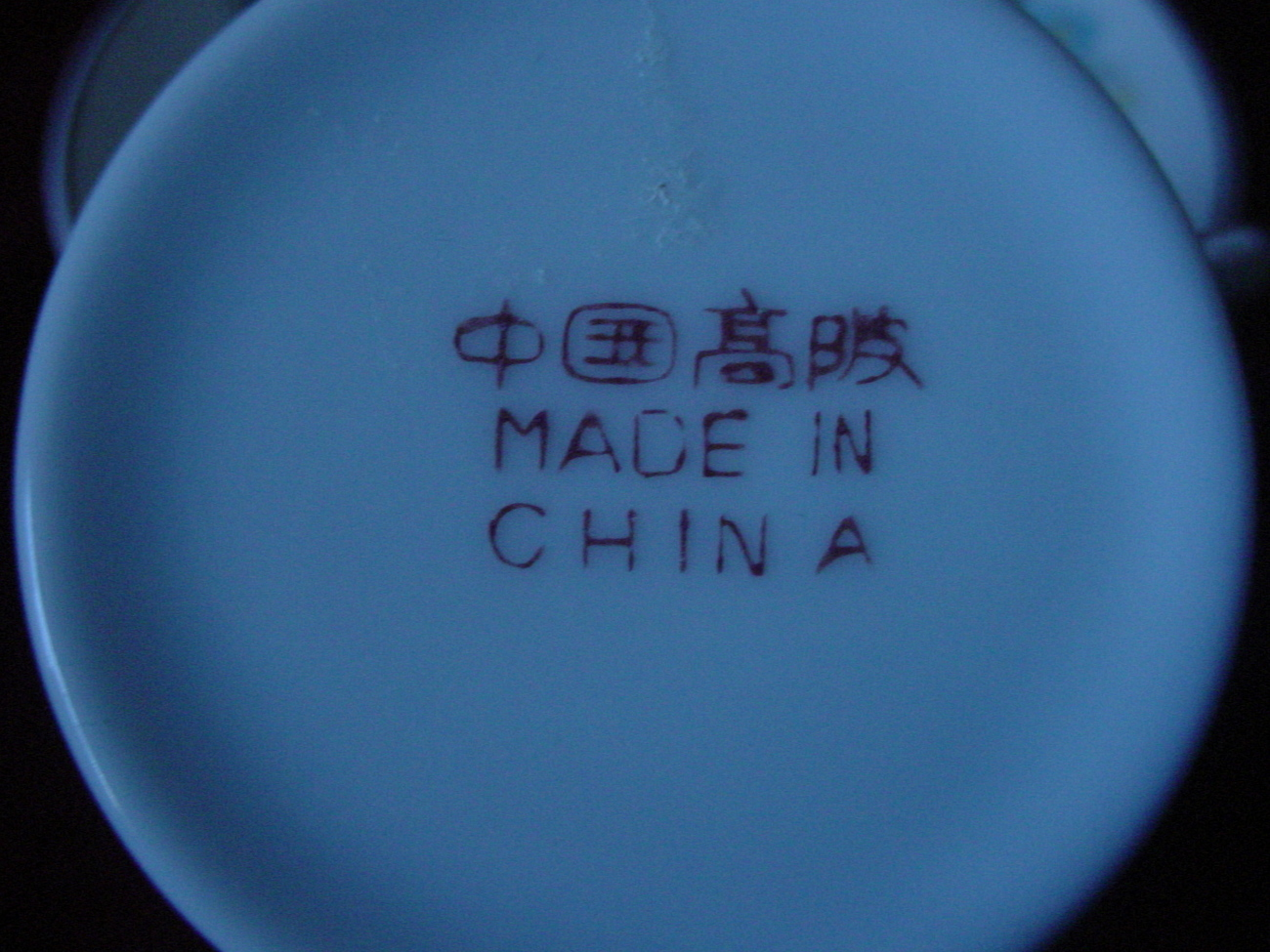 Made_in_china_demitasse_cups__and_others_011