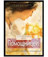 Created To Be His Help Meet. Book by Debi Pearl. In Russian language. - $11.25