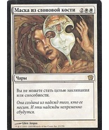 Ivory Mask MTg in Russian - $2.50