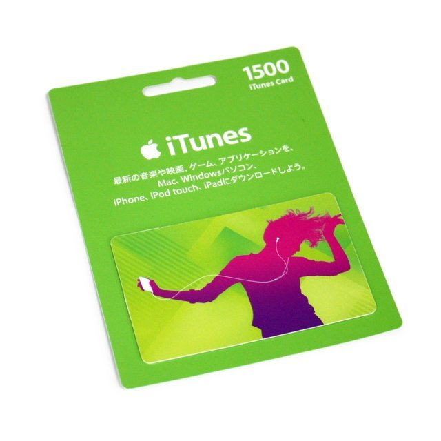 itunes jpy 1500 yen apple gift card refill prepaid card pin code japan other. Black Bedroom Furniture Sets. Home Design Ideas
