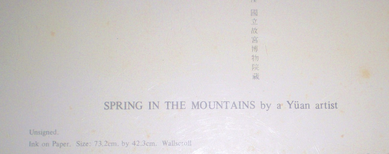 Image 4 of Spring in the Mountains by unknown Yuan artist poster print