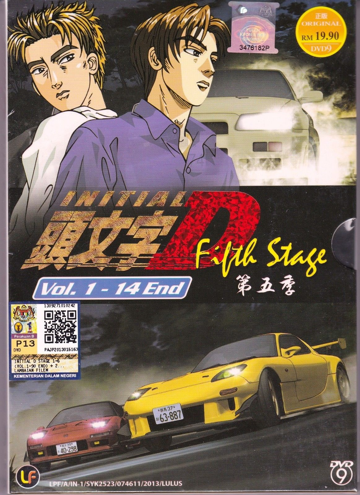 dvd anime initial d fifth stage 5 vol 1 14 end racing car toyota ae86 region all dvd hd dvd. Black Bedroom Furniture Sets. Home Design Ideas