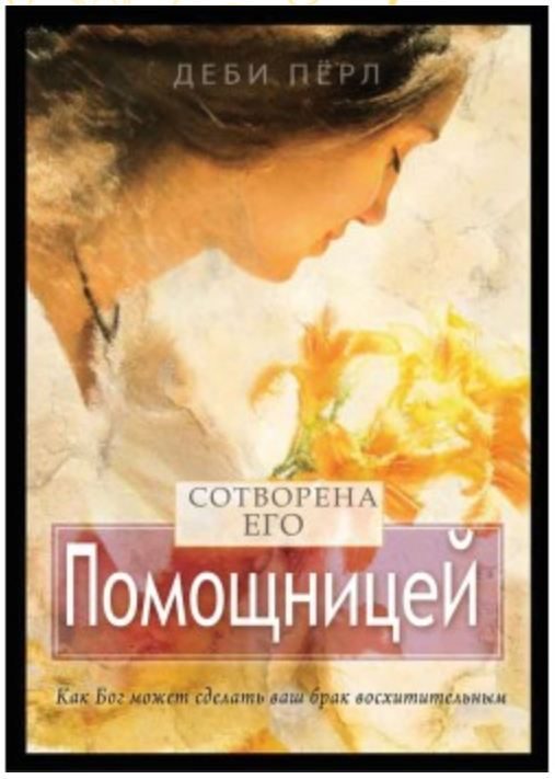 Created To Be His Help Meet. Book by Debi Pearl. In Russian language.